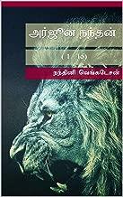 அர்ஜூன நந்தன்: (1 - 15) (Tamil Edition)