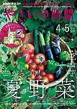 表紙: NHK 趣味の園芸 やさいの時間 2020年 4月・5月号 [雑誌] (NHKテキスト)   NHK出版 日本放送協会