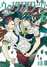 ウィッチクラフトワークス(16) (アフタヌーンコミックス)