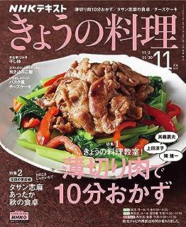 NHK きょうの料理 2020年 11月号 [雑誌] (NHKテキスト)