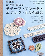 表紙: 改訂版 かぎ針編みのモチーフ・ブレード・エジング・もよう編み (レディブティックシリーズ) | SachiyoFukao