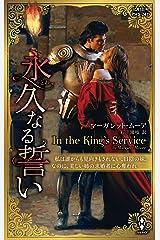 永久なる誓い (ハーレクイン・ヒストリカル・スペシャル) Kindle版