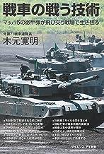 表紙: 戦車の戦う技術 マッハ5の徹甲弾が飛び交う戦場で生き残る (サイエンス・アイ新書) | 木元 寛明