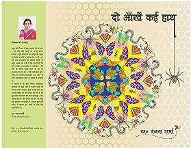 Do Aankhein Kai Haath (Hindi Edition)
