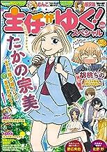 主任がゆく!スペシャル Vol.148 [雑誌]