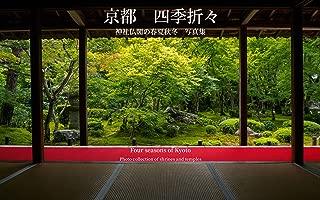 京都 四季折々: 神社仏閣の春夏秋冬 写真集