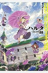 ハルタ 2021-JUNE volume 85 (HARTA COMIX) Kindle版