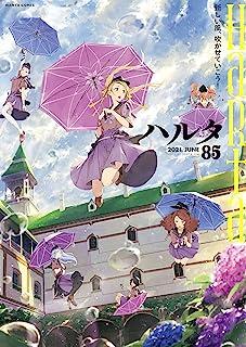 ハルタ 2021-JUNE volume 85 (HARTA COMIX)