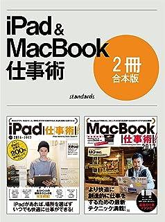 iPad&MacBook仕事術!【合本版】