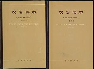 Modern Chinese Readers. Books 1 and 2.