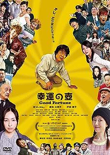 幸運の壺 Good Fortune [DVD]
