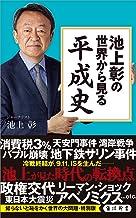表紙: 池上彰の世界から見る平成史 (角川新書) | 池上 彰