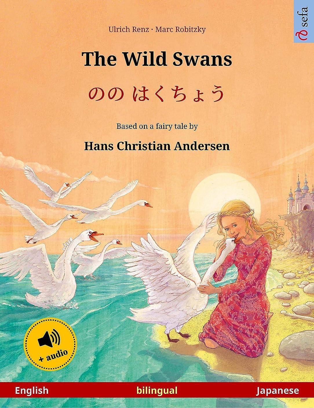 ヒューム母音私たち自身The Wild Swans – のの はくちょう (English – Japanese). Bilingual children's book based on a fairy tale by Hans Christian Andersen, age 4-5 and up, with audiobook ... Books in two languages 7) (English Edition)