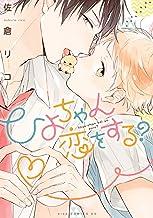 表紙: ひよちゃん恋をする? (drap) | 佐倉リコ