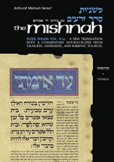 Tractate Terumos (Seder Zeraim, Vol. 4a / Mishnah Series) (English and Hebrew Edition)
