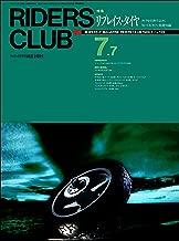 RIDERS CLUB (ライダースクラブ)1989年7月7日号 No.139[雑誌] (Japanese Edition)