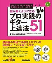 表紙: 指が動くようになる!プロ実践のギター上達法51 | 安東 滋