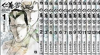 仁義 零 コミック 全14巻セット