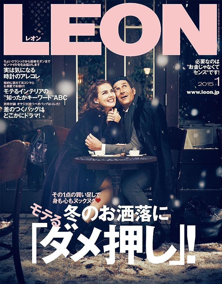 はいまともな髄LEON 2015年 01月号 [雑誌]