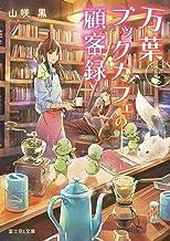 表紙: 万葉ブックカフェの顧客録 (富士見L文庫) | 細居 美恵子