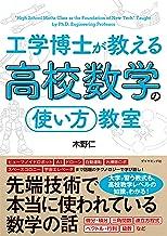 表紙: 工学博士が教える高校数学の「使い方」教室 | 木野仁