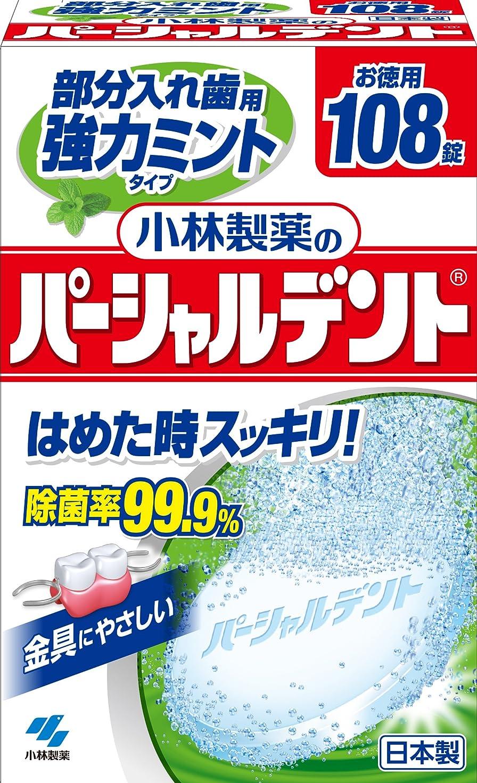採用踊り子覗く小林製薬のパーシャルデント強力ミント 部分入れ歯用 洗浄剤 ミントの香り 108錠