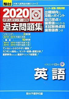 大学入試センター試験過去問題集英語―リスニングCD付 (大学入試完全対策シリーズ)