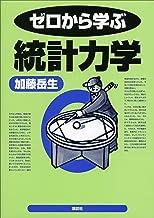 表紙: ゼロから学ぶ統計力学 | 加藤岳生