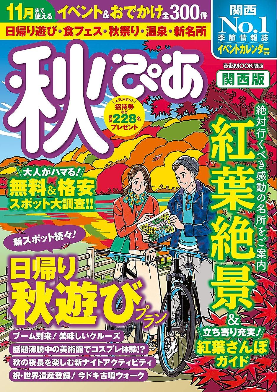 引き渡す良心ドット秋ぴあ 関西版2019