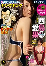 ヤングキング 2021年 03/15号 [雑誌]