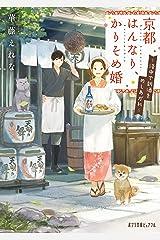 京都はんなり、かりそめ婚 洛中で新酒をめしあがれ (ポプラ文庫ピュアフル) Kindle版