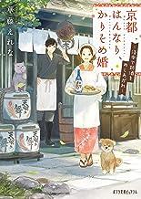 表紙: 京都はんなり、かりそめ婚 洛中で新酒をめしあがれ (ポプラ文庫ピュアフル) | pon-marsh