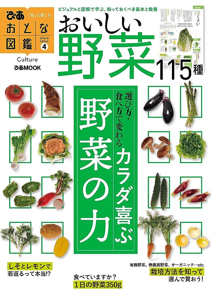 妥協第マーキーおとな図鑑シリーズ(4) 野菜