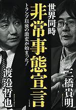 表紙: 世界同時非常事態宣言 | 三橋貴明