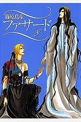 ファサード(8) (ウィングス・コミックス) Kindle版