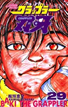 表紙: グラップラー刃牙 29 (少年チャンピオン・コミックス) | 板垣恵介