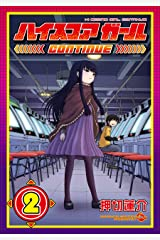 ハイスコアガール CONTINUE 2巻 ハイスコアガールCONTINUE (デジタル版ビッグガンガンコミックスSUPER) Kindle版