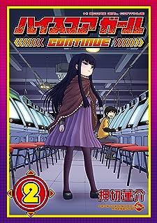 ハイスコアガール CONTINUE 2巻 ハイスコアガールCONTINUE (デジタル版ビッグガンガンコミックスSUPER)