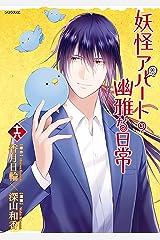 妖怪アパートの幽雅な日常(16) (シリウスコミックス) Kindle版