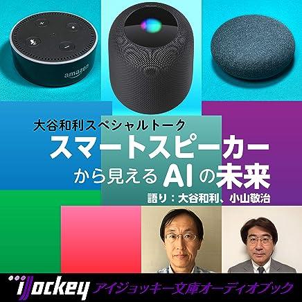 スマートスピーカーから見えるAIの未来: 大谷和利スペシャルトーク