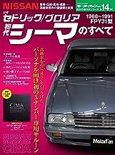 表紙: ニューモデル速報 歴代シリーズ 初代シーマのすべて | 三栄書房