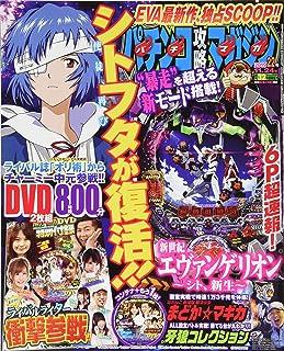 パチンコ攻略マガジン 2019年11/24号 [雑誌]