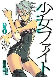 少女ファイト(8) (イブニングコミックス)