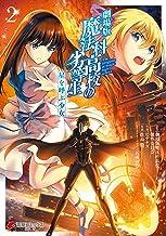 表紙: 劇場版 魔法科高校の劣等生 星を呼ぶ少女2 (電撃コミックスNEXT)   ピナケス