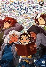 ゴッサム・アカデミー:イヤーブック (ShoPro Books)
