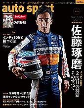 表紙: AUTOSPORT (オートスポーツ) 2021年 1/15号 [雑誌] | 三栄