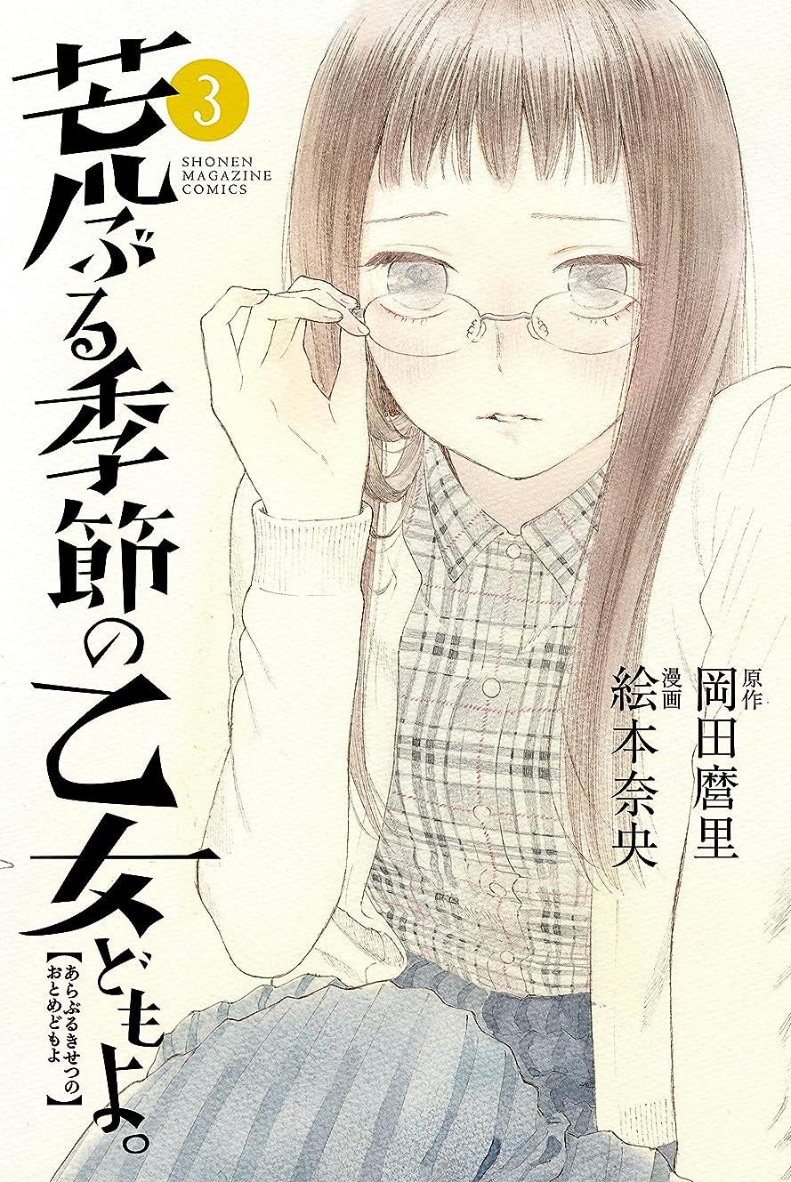 暗いシャイニングジュニア荒ぶる季節の乙女どもよ。(3) (週刊少年マガジンコミックス)