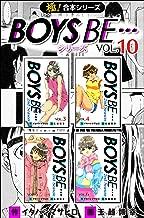 【極!合本シリーズ】 BOYS BE…シリーズ10巻