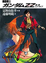 機動戦士ガンダムZZ 第二部 ニュータイプ (角川スニーカー文庫)