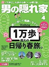 表紙: 男の隠れ家 2018年 4月号 [雑誌] | 三栄書房